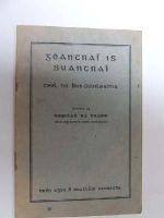 Donnchadh Ua Braoin - Geantrai is Suantrai: Ceol do Bhun-scoileanna -  - KON0823961